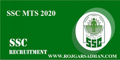 SSC MTS 2020|SSC MTS VACACNY 2020|SSC MTS EXAM DATE 2020|SSC MTS APPLY ONLINE 2020
