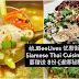 给JBeeLives 优惠街读者的省钱福利!柔佛地道泰国美食Siamese Thai Cuisine 暹鄉.料理要送出8份价值RM22各一份的暹鄉秘制熬骨汤S6!