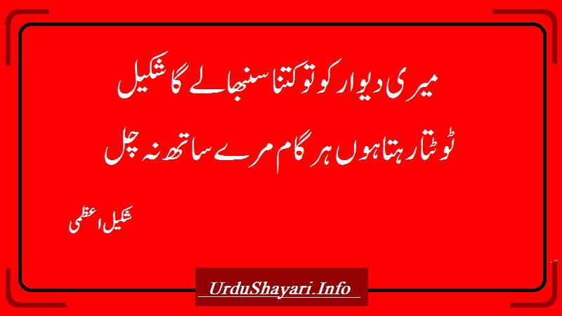 Sad Urdu Poetry - Shakeel Aazmi Shayari - شکیل اعظمی