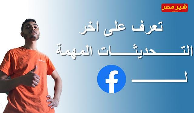 فيس بوك | تعرف على افضل تحديثات فيس بوك - هذا التحديث سوف يسهل عليك الكثير من البحث لحل مشاكلك على فيس بوك - تنزيل تطبيق فيس بوك الجديد