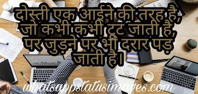 Dosti Shayari Roman English