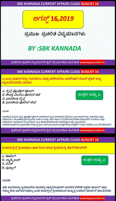 SBK KANNADA CURRENT AFFAIRS  NOTES