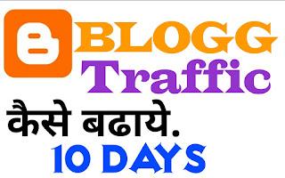 hindi blog ki traffic kaise badhaye, how to increase traffic on blog in hindi, organic traffic kaise laye, website par views kaise badhaye, blog ko famous kaise kare, apni importance kaise badhaye, blog par visitor kaise badhaye