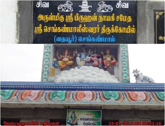 Senganmal Shiva Temple Near Chennai