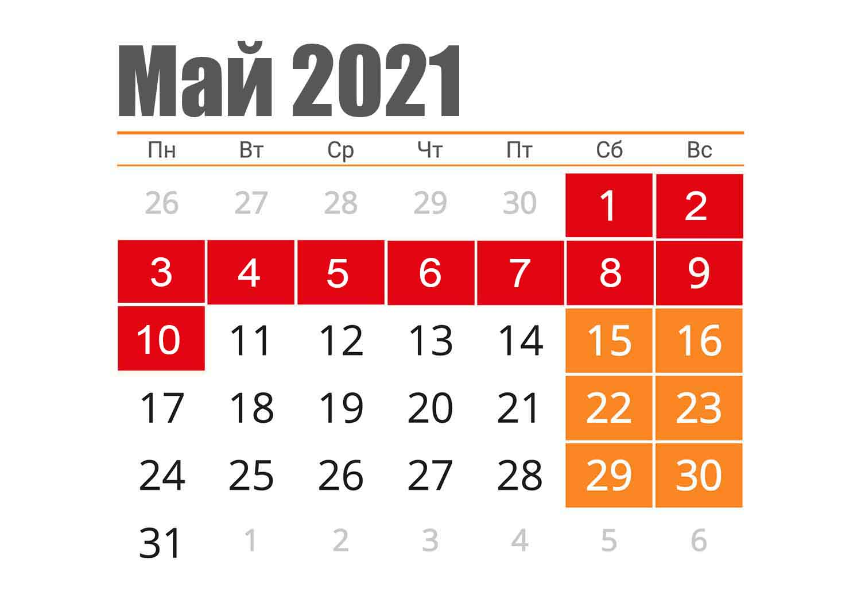Майские праздники 2021