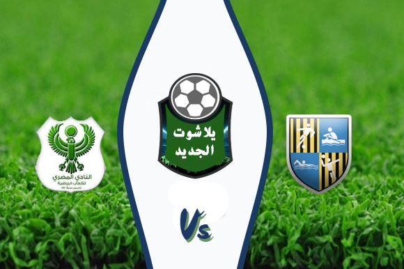نتيجة مباراة المصري والمقاولون العرب اليوم الأربعاء 19-02-2020 كأس مصر