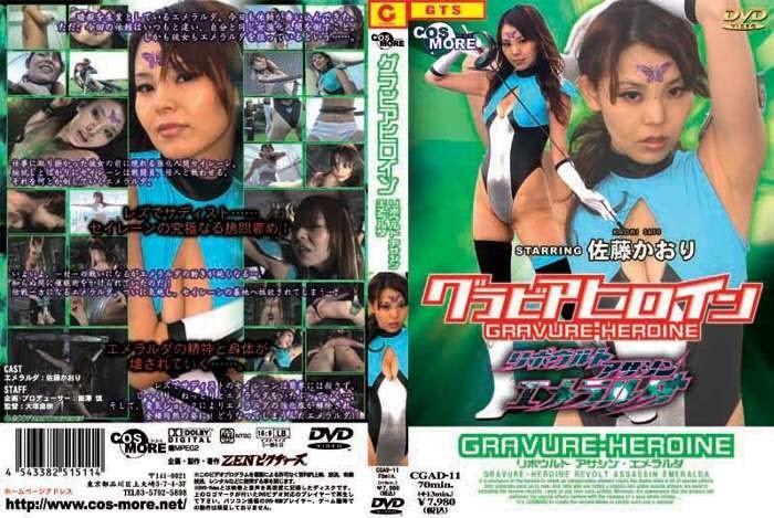 CGAD-11 Tremendous Heroine Revolt Murderer Emeralda