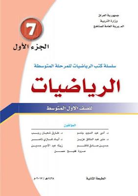 تحميل كتاب الرياضيات ج1 pdf للصف الاول متوسط العراق