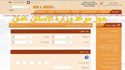 حجز موعد وزارة الاسكان عُمان