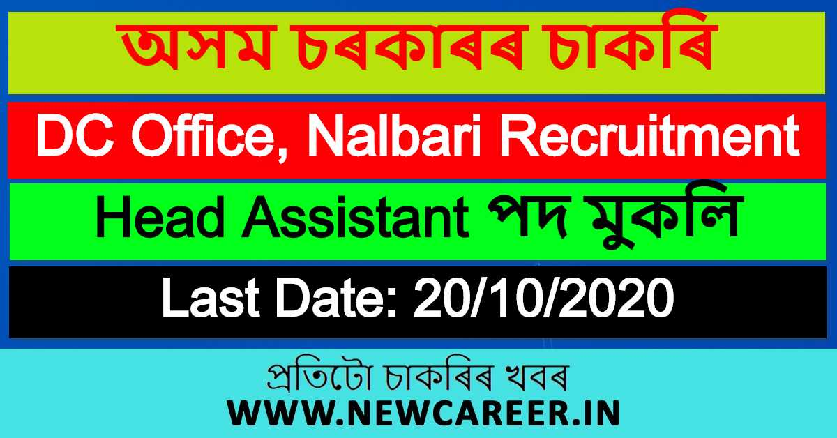DC Office, Nalbari Recruitment 2020 : Apply for Head Assistant Vacancy