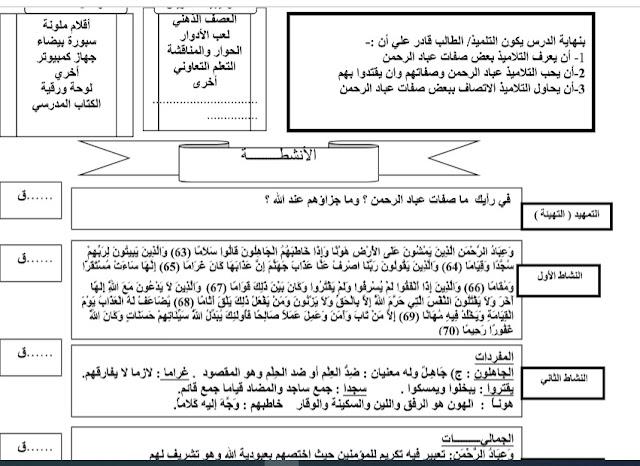 تحضير اللغة العربية للصف الثالث الاعدادى الترم الاول