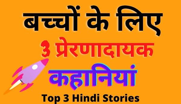 बच्चों के लिए 3 बेहतरीन रोचक कहानियां | Top 3 Short Hindi Moral Stories