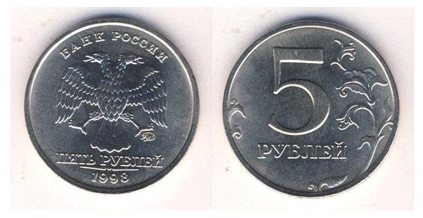 Аверс и реверс 5 рублей 1998 года
