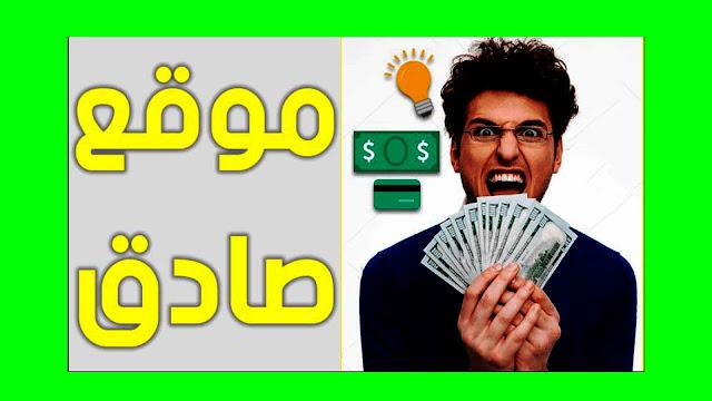 اربح $20 يوميا بهاتفك فقط | موقع يحتكره الكثير من العرب لربح المال بسهولة