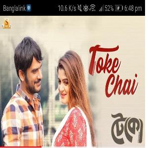 Toke Chai (তোকে চাই গান) by Timir Biswas | Teko | Srabanti Movie Lyric with music