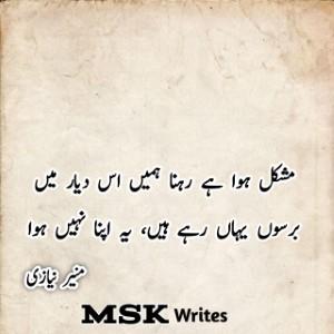 Munir Niazi Poetry Images