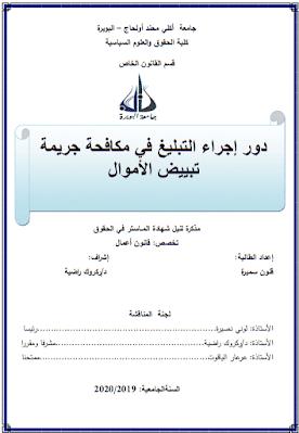 مذكرة ماستر: دور إجراء التبليغ في مكافحة جريمة تبييض الأموال PDF