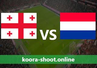 بث مباشر مباراة هولندا وجورجيا اليوم بتاريخ 06/06/2021 مباراة ودية