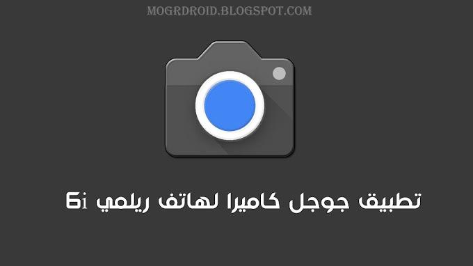 تحميل Google Camera لهاتف Realme 6i | اخر اصدار