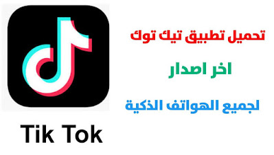 تحميل تطبيق تيك توك Tik Tok اخر اصدار للاندرويد و الايفون