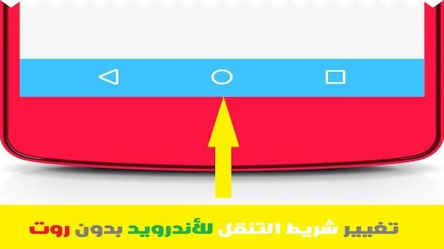 طريقة تغيير ألوان شريط التنقل فى هواتف الأندرويد بدون روت - علم الكل