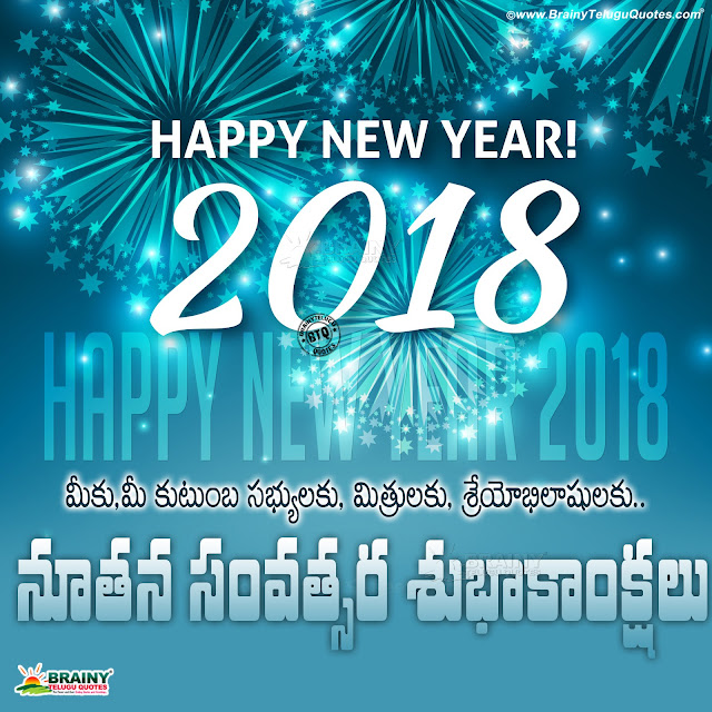 new year online telugu greetings, Happy New year 2018 messages greetings