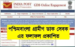 WB GDS Exam Result || পশ্চিমবঙ্গের গ্রামীণ ডাক সেবক পরীক্ষার রেজাল্ট প্রকাশ। WB GDS cycle II result