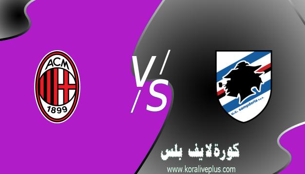 مشاهدة مباراة ميلان وسامبدوريا بث مباشر اليوم كورة لايف 03-04-2021 في الدوري الايطالي