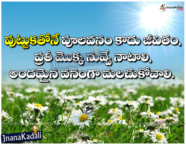 Best telugu life quotes for face book- Life quotes in telugu - Best inspirational quotes about life - Best telugu inspirational quotes - Best telugu inspirational quotes about life - Best telugu Quotes - Telugu life quotes - telugu quotes about life - Life inspirational quotes in telugu - Inspirational quotes about love and life - Best Life Quotes - Beautiful Inspirational Quotes about life - Top Life Quotes - Nice inspirational quotes about life - Top telugu Quotes about life - inspirational life quotes with images - Best famous Quotes - Life quotes and sayings - Best inspirational quotes from famous authors - Best telugu Quotes ever - Best Famous quotes about life - best famous inspirational quotes - best collection of famous quotes - best quotes - Positive & inspirational life quotes - famous quotes about life - best telugu quotes for whatsapp and tumblr- Famous telugu Quotes and Sayings- Best telugu inspirational quotes for face book - Top Telugu inspirational quotes about life - Nice motivational quotes in telugu language