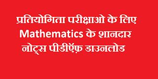 mathematics handwritten notes