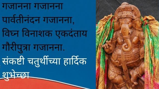 Sankashti-Chaturthi-Photos-For-Facebook