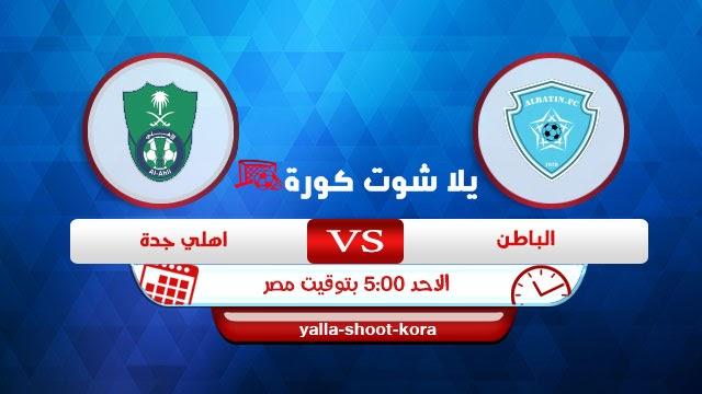 مشاهدة مباراة الاهلي السعودي اليوم - يلا شوت كورة اون لاين
