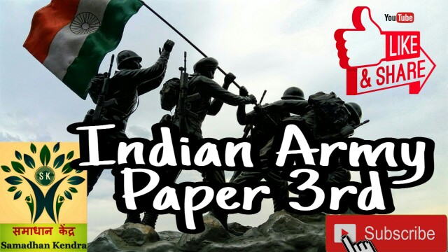 Indian army paper 2019