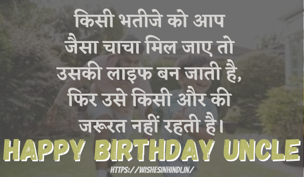 Happy Birthday Wishes In Hindi For Uncle 2021