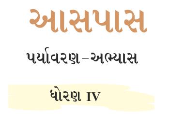 STD.4 ENVIRONMENT Gujarati Medium Textbook