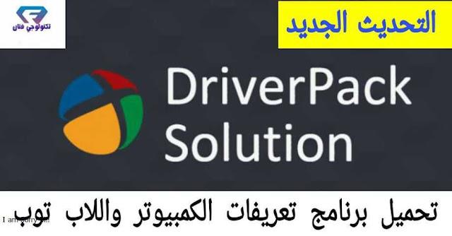 تحميل برنامج تعريفات الكمبيوتر واللاب توب Driverpack Solution التحديث الجديد