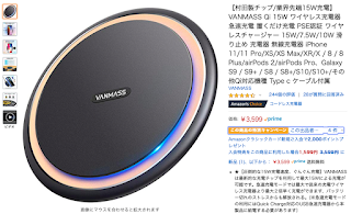 iPhone&Androidワイヤレス充電器