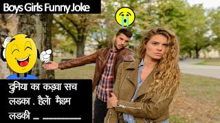 Ladki aur ladke ke joke in hindi लडका लडकी के चुटकुले