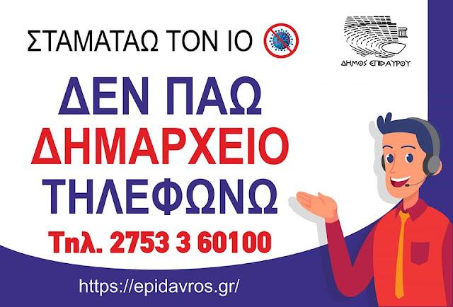 Δήμος Επιδαύρου: Προχωράμε όλοι μαζί με υπευθυνότητα!