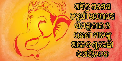 Ganesh Puja odia wallpaper