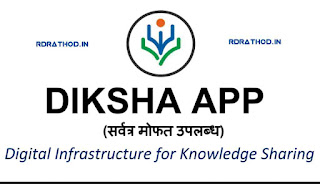 DIKSHA App User Manual in Hindi, Gujarati and English   How To Use DIKSHA Online Web Application For Teachers and Students