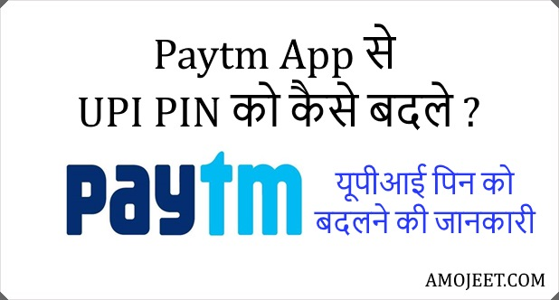 paytm-app-se-upi-pin-ko-change-kaise-kare-upi-pin-ko-kaise-badle