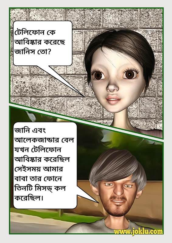 Incredible dad telephone joke in Bengali