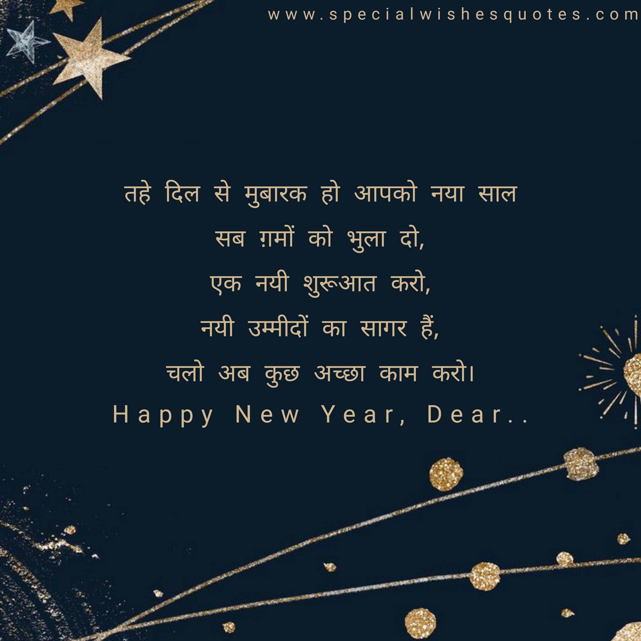 Nav Varsh Shayari for Friends