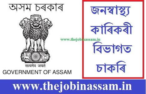 PHED, Assam Recruitment 2019