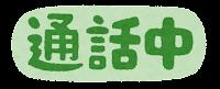 オンラインステータスのイラスト文字(通話中)