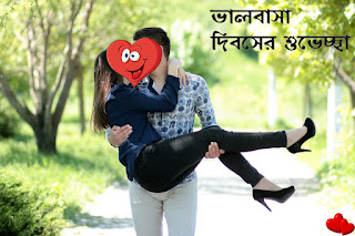 cool-happy-hug-day-2017-pictures-quotes-shayari in-bengali