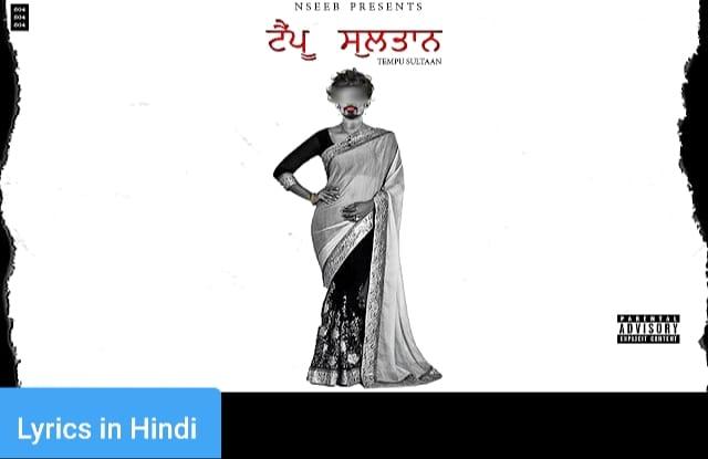 टेम्पू सुलतान Tempu Sultaan Lyrics in Hindi | NseeB