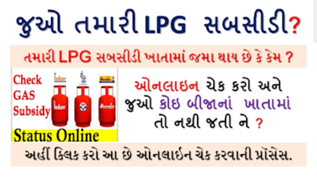 LPG, If there is no LPG subsidy going into someone else's account