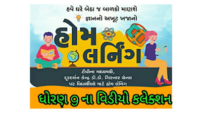 Std 9 Home Learning Video DD Girnar / Diksha Portal